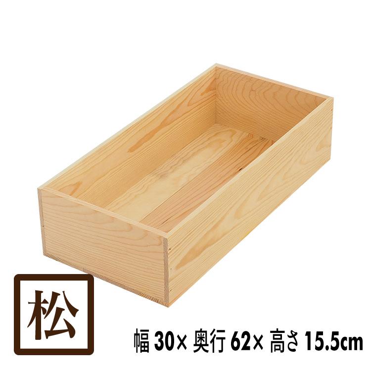 特別価格 国産木材の木箱 再再販 木のはこ屋 木箱 MB10KN 取手なし 無塗装 カンナ仕上げ りんご箱 単品 パイン材 国産赤松無垢材 特売
