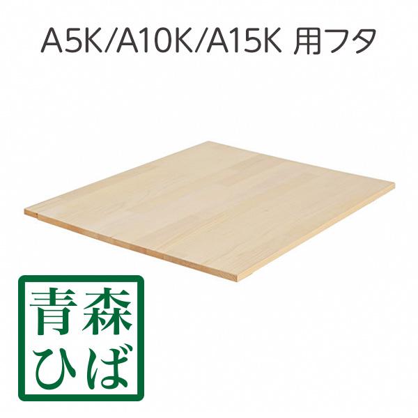 国産木材の木箱 木のはこ屋 木箱用フタ A5K 売れ筋 A10K A15Kタイプ兼用 フタ 木製 青森ひば 青森ひば集成材 ふた リンゴ箱 単品 永遠の定番モデル 無塗装
