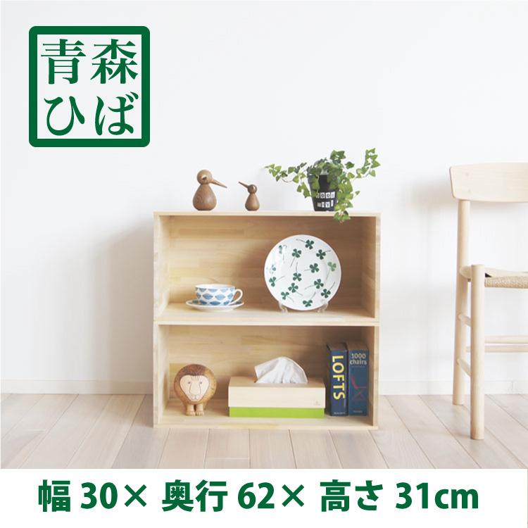 木箱 HB20KN【取手なし】単品 青森ひば 集成材 無塗装 りんご箱 カンナ仕上げ