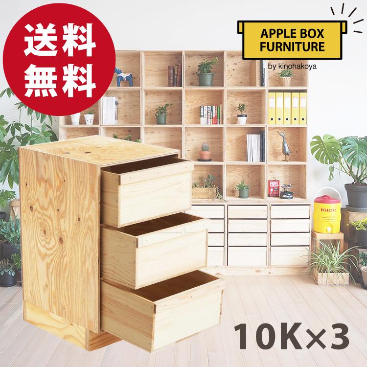 【新商品】りんご箱のチェスト Cタイプ 10K3段/GAC-M10K3