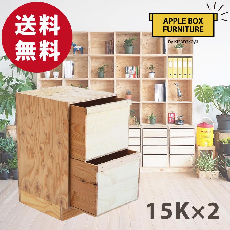 【新商品】りんご箱のチェスト Dタイプ15K2段/GAC-M15K2