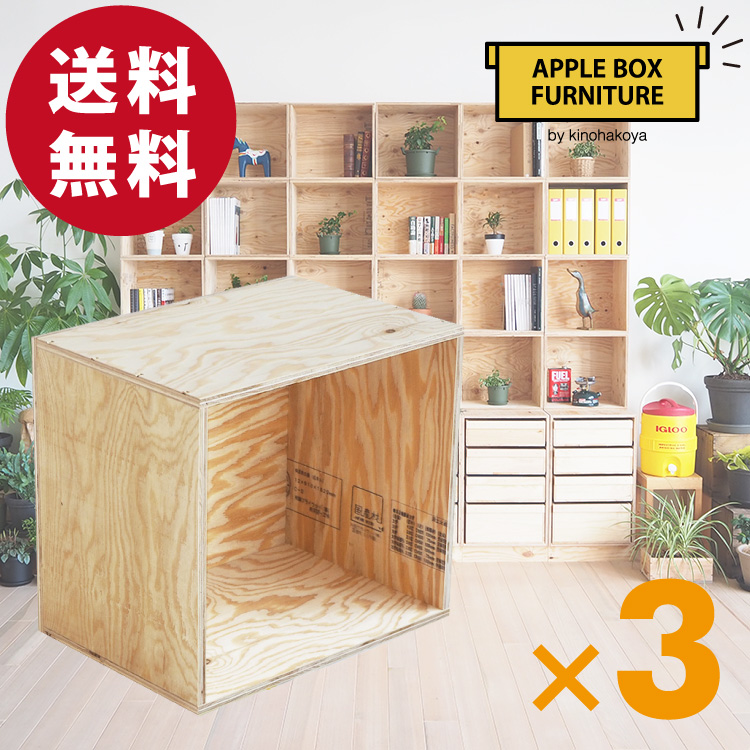 【新商品】合板木箱のシェルフA4Sサイズ GAS-A4S / 3箱セット 送料無料!