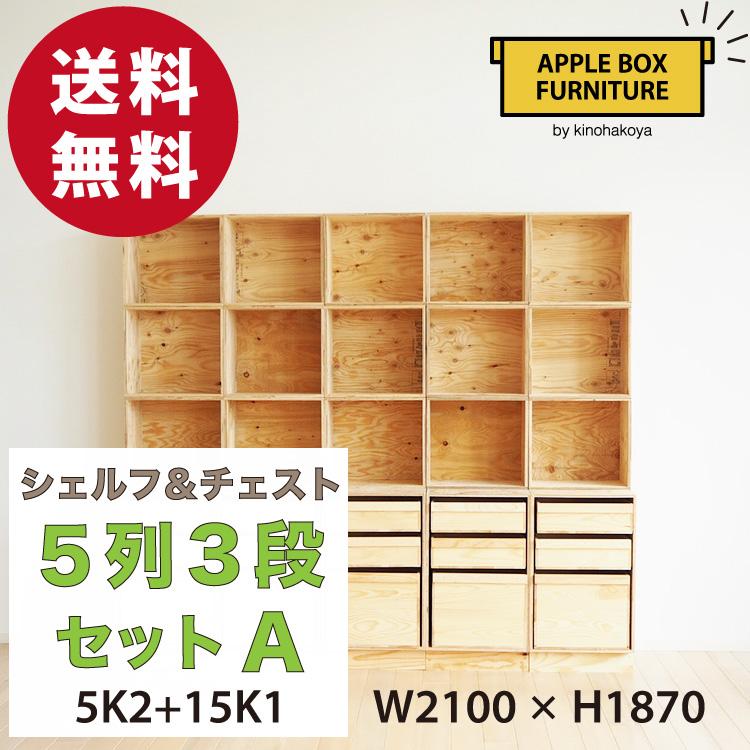 【新商品】りんご箱のチェスト&シェルフ 5列3段セット Aタイプ / GAC-M5K2+15K1 【特別価格】