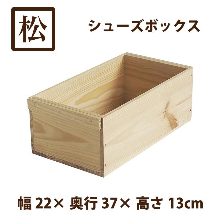 特別価格 国産木材の木箱 木のはこ屋 国産赤松無垢材 スタッキング木箱 取手付 Sサイズ 捧呈 AL完売しました。 単品 新品無塗装 木箱 靴収納 シューズボックス 無垢材 マンガ本 店舗什器 ディスプレイ 木製
