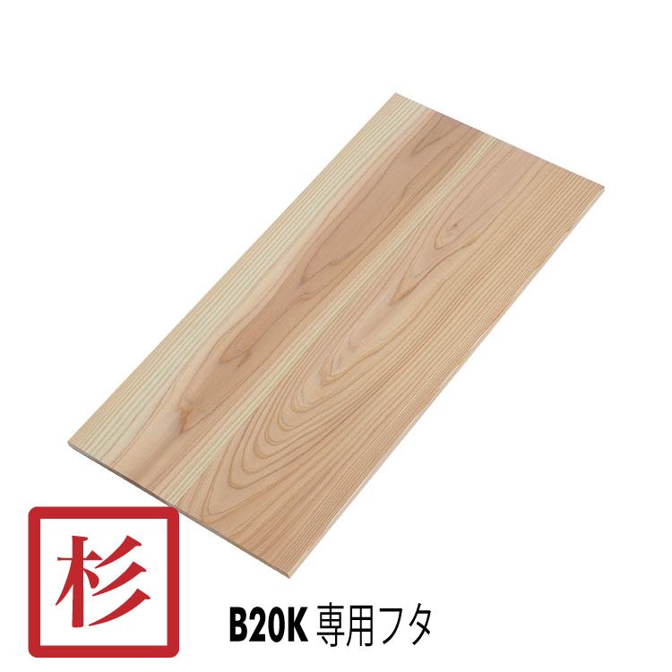 特別価格 国産木材の木箱 木のはこ屋 木箱 B20K専用 フタ 低廉 無塗装 単品 国産杉無垢材 ベンチ カンナ仕上げ りんご箱 杉材 スツール 木箱用フタ 数量限定アウトレット最安価格 収納 木製 無垢材