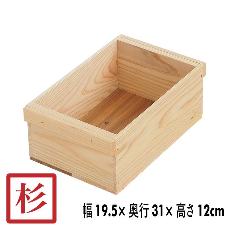 特別価格 国産木材の木箱 木のはこ屋 木箱 SA1.5KT 取手付 国産美し杉無垢材 単品 カンナ仕上げ 気質アップ 無塗装 りんご箱 推奨
