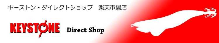 キーストンDS 楽天市場店:イカ釣り用品専門メーカーの直販サイトです。