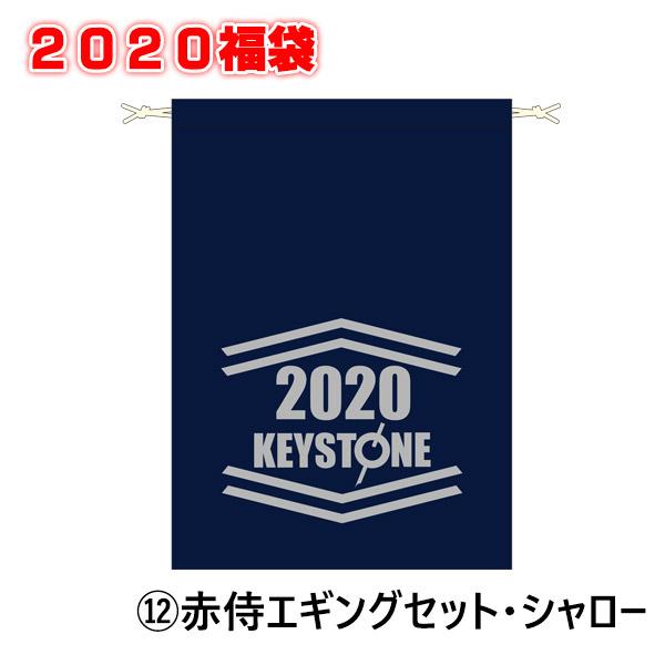 【2020福袋】(12)キーストン 赤侍シャローエギングセット