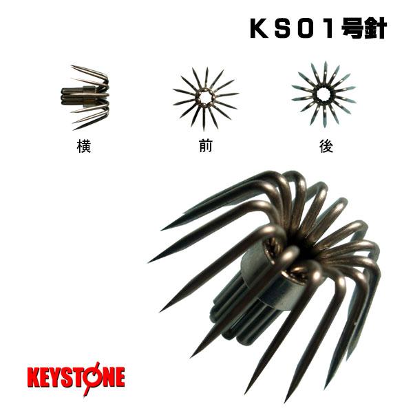 キーストン 限定価格セール keystone イカ針 お気に入り KS01号針 傘針
