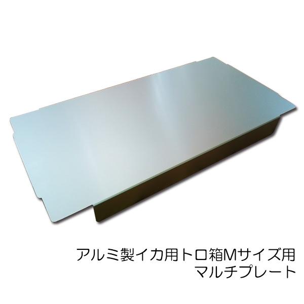 キーストン(keystone)アルミ製 イカ用 トロ箱 Mサイズ用 マルチプレート