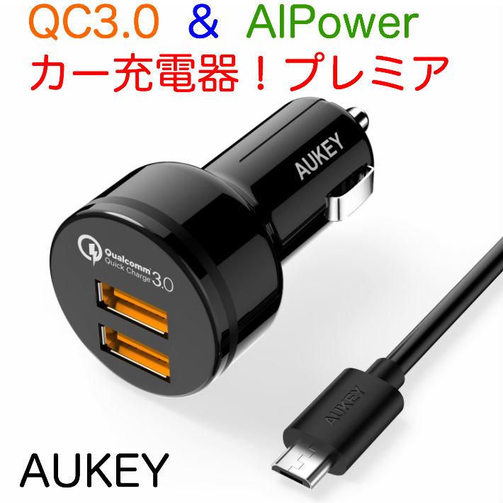 送料無料 メーカー再生品 アウトレット 在庫処分 Aukey正規品 スマホ充電器 スマートフォン充電器 CC-T8 カー充電器 カーチャージャー MicroUSB 2xUSB 新商品 新型 2ポート ケーブル シガーソケット - 付属:USB QC3.0