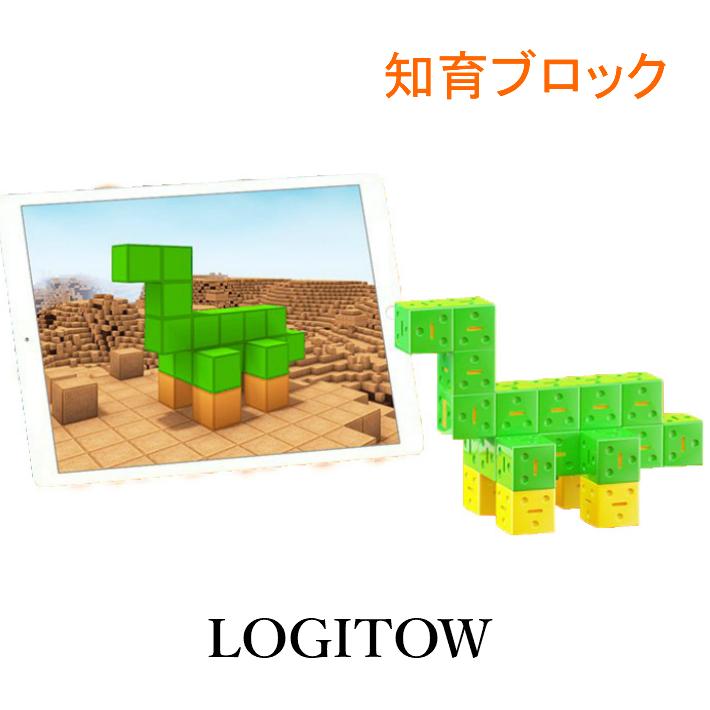 【LOGITOW 正規販売代理店】次世代型知育玩具 スマートブロック Apple/android APP 3歳以上の子供向け 空間認識/器用さ/パターン認識【宅急便】
