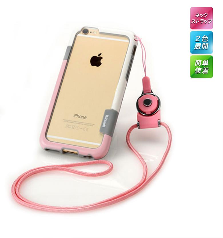 送料無料 iPhone 6 6s Plus 保護ケース 6Plus 6sPlus 2色 ホワイト バンパーケース スマートフォンケース ワンタッチネックストラップ 両手が使えて便利 お買得 ピンク 激安通販専門店 スマホケース スマートフォン DM便 スマートフォンアクセサリー