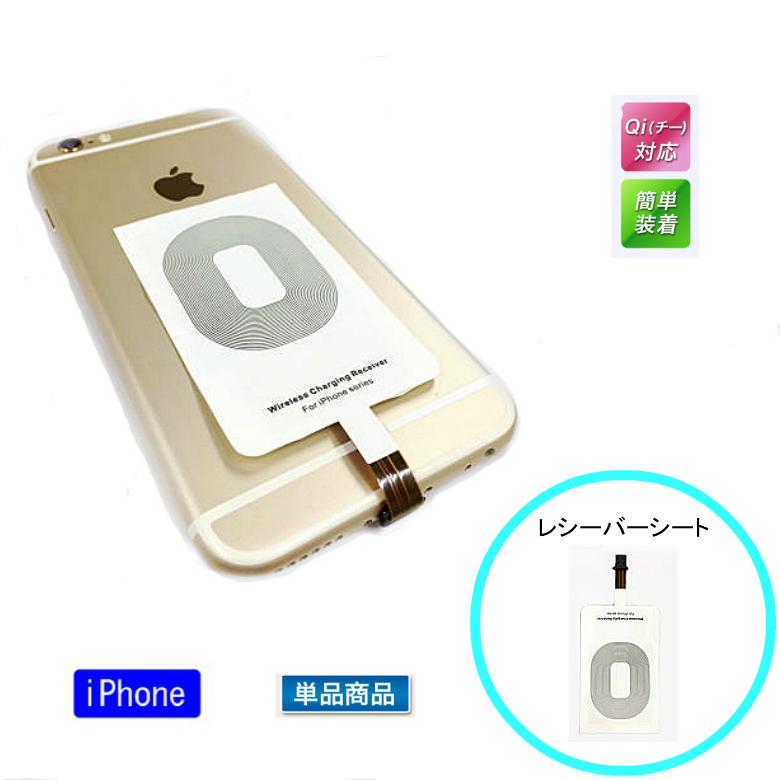 送料無料 Qi ワイヤレス充電器 置くだけで充電 スマートフォン スマホ 充電器 レシーバーシート 1000mA iPhone 7 7+ 6 6s 6+ 6s+ 6sPlus iPad qiレシーバー 5c 6Plus qi充電器 7plus 単品商品 5 スマホ充電器 SE DM便 期間限定で特別価格 WCR-I5S-1K タイムセール ワイヤレス充電 5S