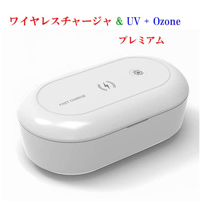 送料無料 ワイヤレス充電器にUV+オゾン殺菌BOXをプラス FAST WIRELESS 値引き お金を節約 ワイヤレス充電器 殺菌BOX UV+オゾン機能 CHARGER