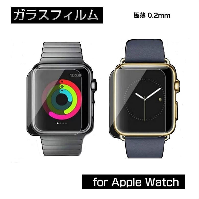 送料無料 Apple Watch ガラスフィルム Gen 2 ガラスプロテクト 2タイプ 9H 保護フィルム スマートフォンアクセサリー 人気の製品 極薄 watch スマートフォン 0.2mm DM便 お得なキャンペーンを実施中