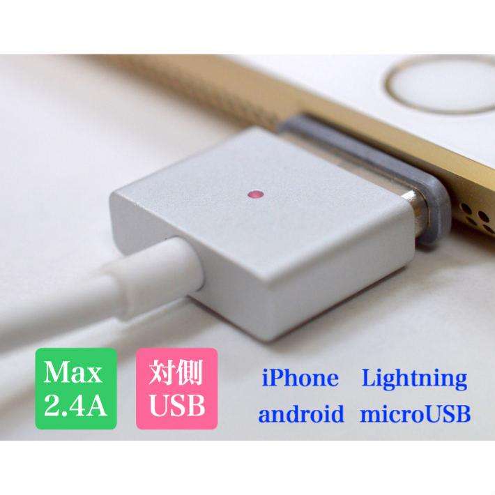 送料無料 Lightningケーブル microUSBケーブル 1m マグネットケーブル マグネットコネクタ スマーフォン スマートフォンアクセサリー iPhone 5 6 6s DM便 Air スマホ 公式 6Plus 6sPlus お歳暮 iPad Silver android 2色から選択:Gold タブレット mini