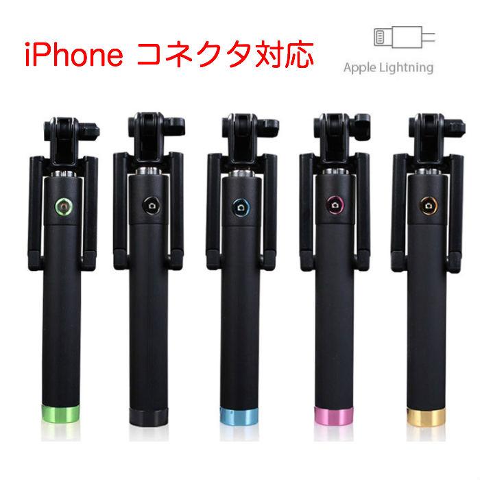 送料無料 自撮り棒 交換無料 スマホアクセサリー 5色から選択 セルカ棒 SELFIE 有線:Loghtning対応 スマーフォン スマートフォンアクセサリー iPhone 8 7s 6Plus 5 6 8X トラスト 6sPus 5C 7 6s 5色 宅急便