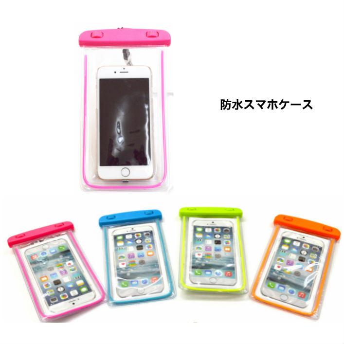 送料無料 スマホ 期間限定で特別価格 水濡れ防止 ウオータープロテクト 4色から選択 防水ケース スマーフォン スマートフォンアクセサリー スマートフォンケース iPhone 6Plus 6sPlus 7Plusサイズ 5 スマホ全機種対応 6s 4色 6 DM便 上品 7