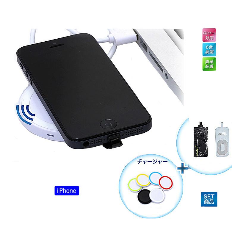 送料無料 Qi ワイヤレス充電器 置くだけで充電 スマートフォン スマホ 充電器 チャージャー 6色 レシーバーシート 3色 セット iPhone 7 7+ 5 5S 5c qiチャージャー SE 新品 6s+ WCR-I5S 6s 税込 qi充電器 スマホ充電器 7Plus ワイヤレス充電 6+ モバイルバッテリー + WC-T200 6 6Plus iPad 宅急便
