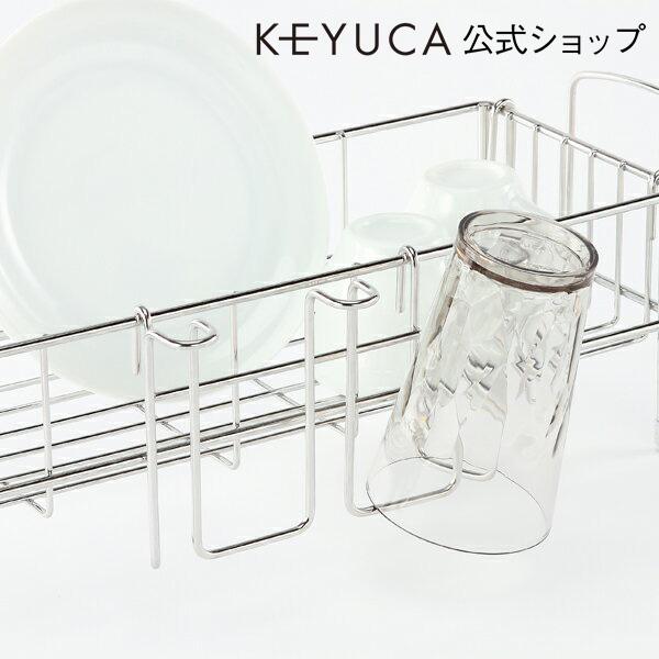 グラスが乾かせる 水切りかごのオプションです KEYUCA公式店 ケユカ ドレイングラススタンド II おしゃれ デザイン シンプル キッチン用品 キッチン雑貨 グラススタンド 水切りスタンド ステンレス 食器 グラスホルダー コップ 水きり 食器置き ファッション通販 コップ置き 直営限定アウトレット コップスタンド コップホルダー カップスタンド 水切り