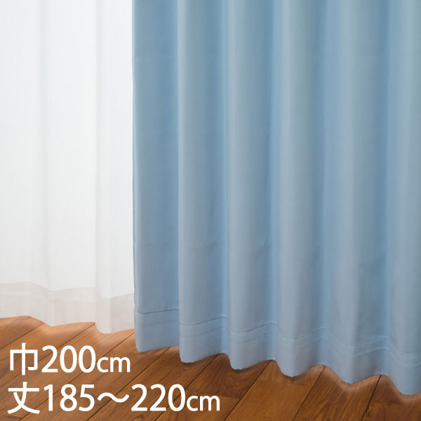 KEYUCA(ケユカ) カーテン ドレープ ライトブルー 形状記憶 遮光1級 ウォッシャブル 防炎 遮熱 巾200×丈185~220cm DP338[カーテン 遮光カーテン 洗える ウォッシャブル 1級 厚手 ドレープカーテン オシャレ モダン ライトブルー(青)]