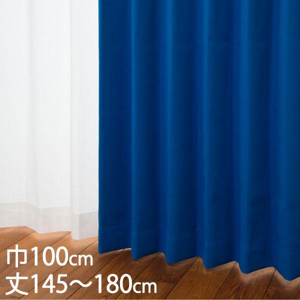 【ティアラサービスサイズ:巾70cm×丈100cmから5cm刻み_2枚組】 1級遮光 無地30色 形態安定加工付き 防炎カーテン