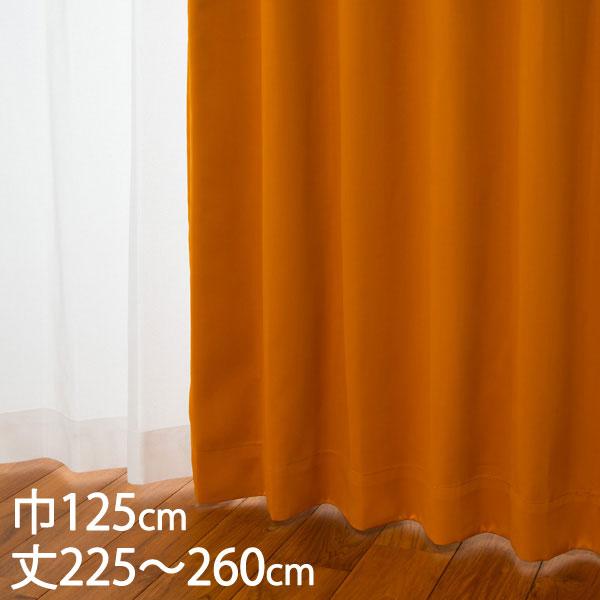 KEYUCA(ケユカ) カーテン ドレープ オレンジ 形状記憶 遮光1級 ウォッシャブル 防炎 遮熱 巾125×丈225~260cm DP522[カーテン 遮光カーテン 洗える ウォッシャブル 1級 厚手 ドレープカーテン オシャレ オレンジ(橙色) 新生活]