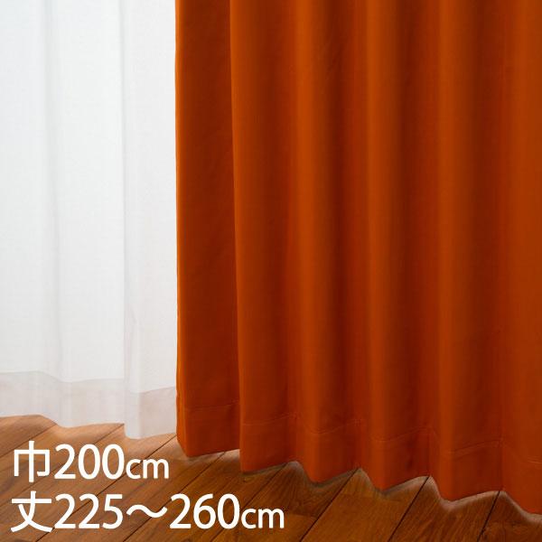 KEYUCA(ケユカ) カーテン ドレープ オレンジ 形状記憶 遮光1級 ウォッシャブル 防炎 遮熱 巾200×丈225~260cm DP523[カーテン 遮光カーテン 洗える ウォッシャブル 1級 厚手 ドレープカーテン オシャレ オレンジ(橙色) 新生活]