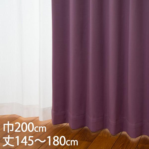 KEYUCA(ケユカ) カーテン ドレープ パープル 形状記憶 遮光1級 ウォッシャブル 防炎 遮熱 巾200×丈145~180cm DP729[カーテン 遮光カーテン 洗える ウォッシャブル 1級 厚手 ドレープカーテン オシャレ パープル(紫色) 新生活]