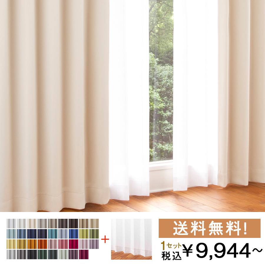 KEYUCA(ケユカ) 既製カーテン 4枚セット ドレープ レース 形状記憶 遮光1級 ウォッシャブル 遮熱 巾150×丈110~140cm 【送料無料】