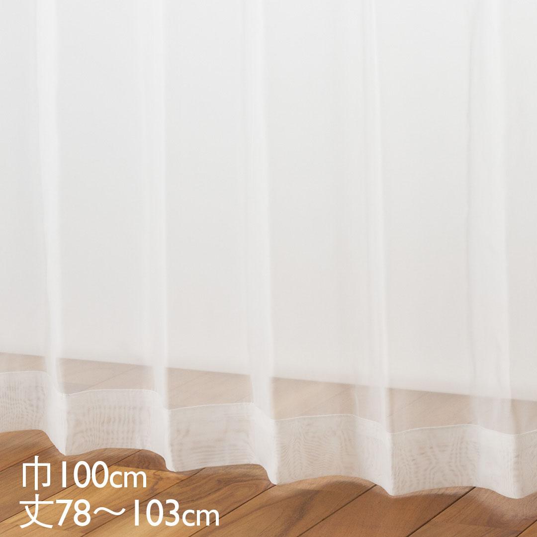 豊富なサイズから選べる ケユカの既製カーテン 限定タイムセール KEYUCA ケユカ カーテン レース アイボリー ウォッシャブル UVカット 巾100×丈78~103cm 新生活 モダン TD9041 オシャレ レースカーテン 新品未使用 洗える ギフト 夜でも透けにくい