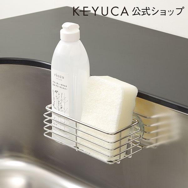 ステンレス製だからサビにくいのが嬉しい 便利グッズです KEYUCA公式店 ケユカ Clef シンクポケット S おしゃれ スポンジラック ステンレス シンプル キッチン用品 スポンジ置き オシャレ キッチン雑貨 スポンジホルダー 置き場 台所 収納 新商品!新型 在庫処分 キッチン収納 流し台 洗剤 シンク キッチン スポンジ ラック 水切り 吸盤 ホルダー