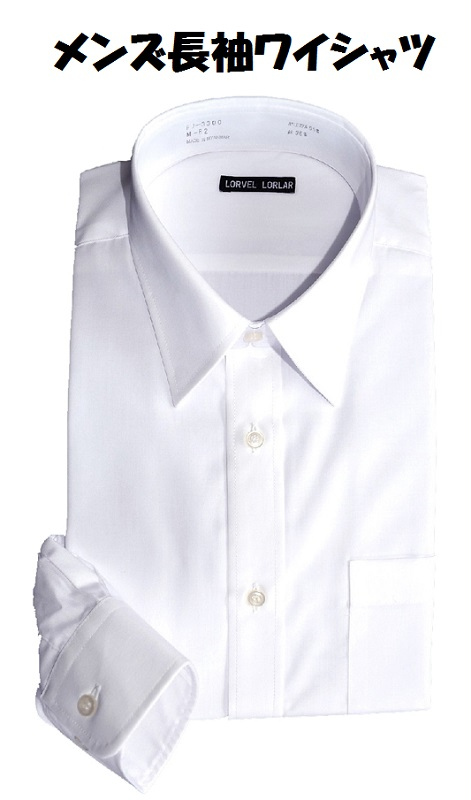 優れた防シワ性 防縮性 保形成の形態安定加工でお手入れらく メンズ ワイシャツ 長袖 形態安定 ノーアイロン 冠婚葬祭 レギュラー カッターシャツ カラー 白シャツ シャツ リクルート 誕生日/お祝い 超安い ビジネス