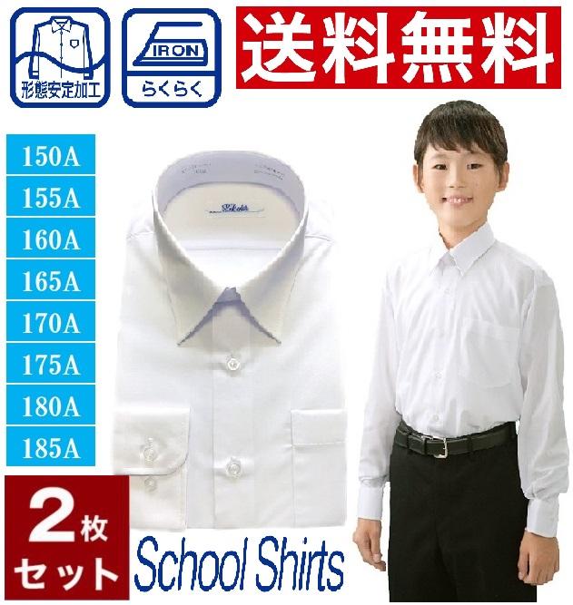 当店指定工場直により低価格でのご提供です スクールシャツ 無料 長袖 男子 お求めやすく価格改定 白2枚セット 形態安定加工 送料無料 学生服 カッターシャツ