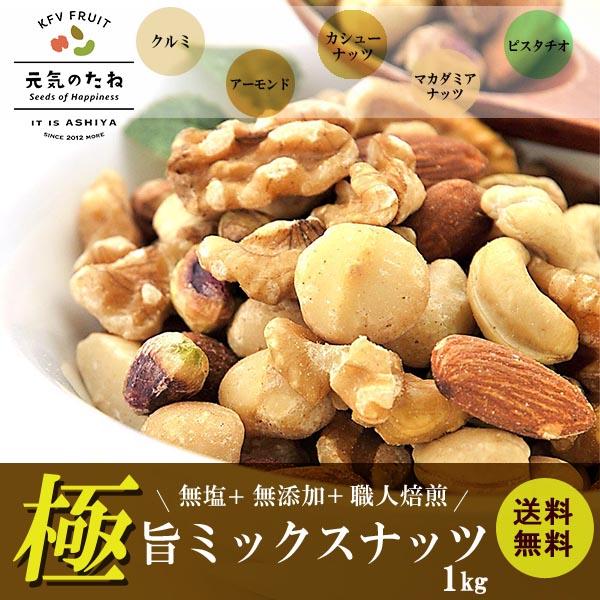 ミックスナッツ 極旨 5種 ナッツ 無添加 無塩 1kg 素焼き