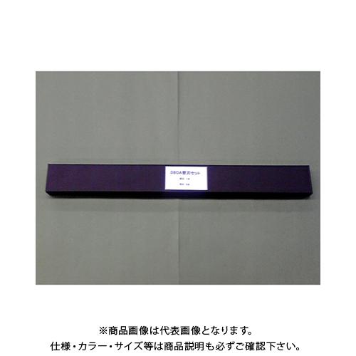 マイツコーポレーション 強力裁断機用替刃セット MC-380A用 カエバセットMC-380Aヨウ