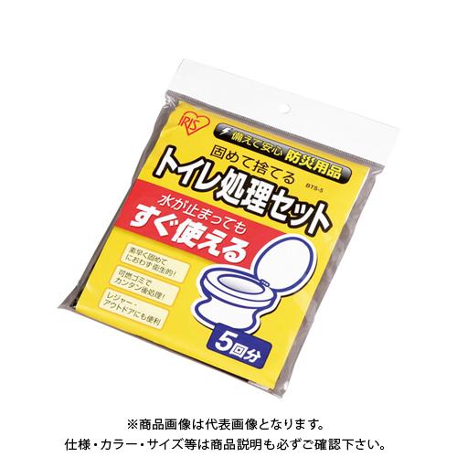 アイリスオーヤマ トイレ処理セット お買い得品 ディスカウント BTS-5
