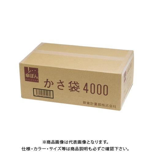 新倉計量器 長傘専用かさ袋(4000枚入り) センヨウカサブクロ4000マイ