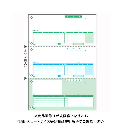 ヒサゴ 納品書(単票) GB1149
