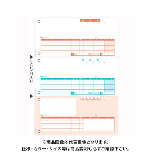 ヒサゴ 納品書(単票) GB1109