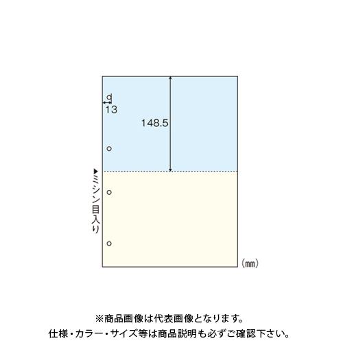 ヒサゴ マルチプリンタ帳票A4カラー2面 4穴 BP2011WZ