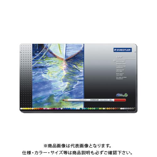ステッドラー カラトアクェレル水彩色鉛筆60色 125M60