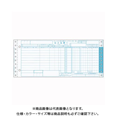 ヒサゴ チェーンストア統一伝票(2型) BP1702
