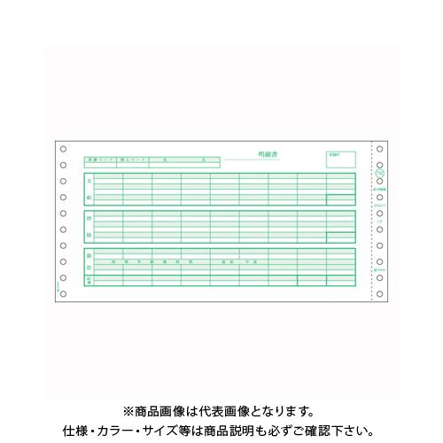 ヒサゴ 給与明細書(密封式) GB776C