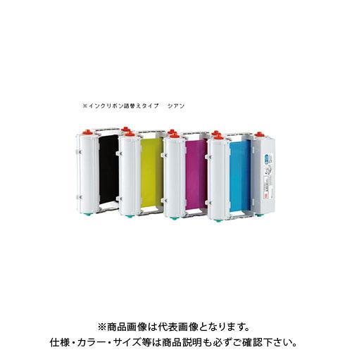 マックス Bepop詰替用インクリボン(シアン) SL-TR215Tシアン