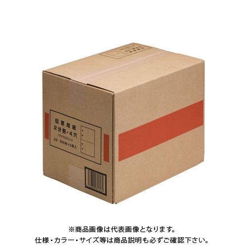 アジア原紙 伝表用紙 2分割・4穴 KDS-2H