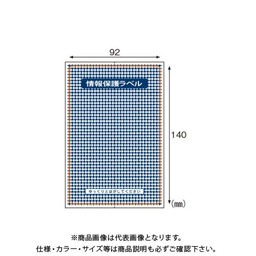 ヒサゴ 情報保護ラベル貼りなおしOKタイプ JLB001
