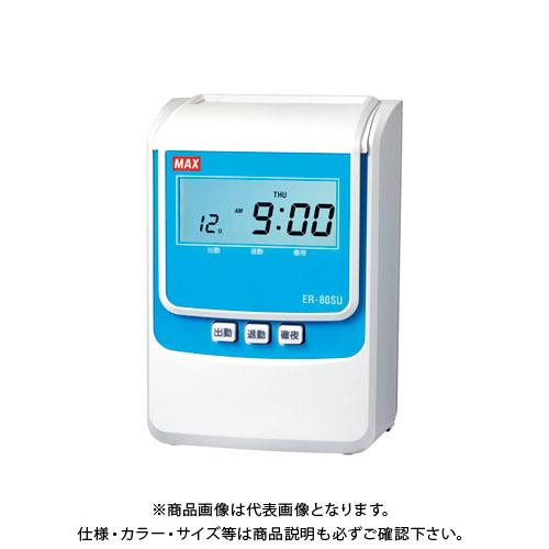 マックス 電子タイムレコーダ     ★ ER-80SU ホワイト