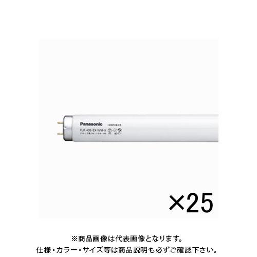 パナソニック パルック蛍光灯直管ラピッドスタート25本 FLR40SEXNMX